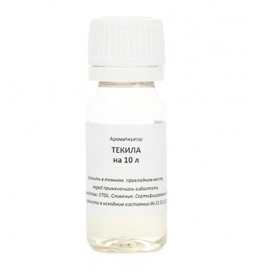 Вкусоароматическая добавка Текила, на 10 л